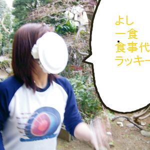Neta_008_cocolog_oekaki_2009_05_08_